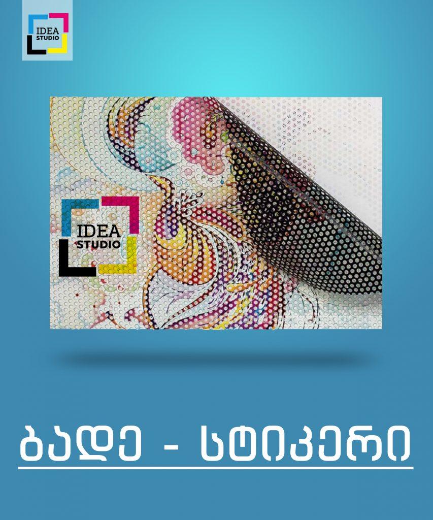 ბადე სტიკერი-1 500x600