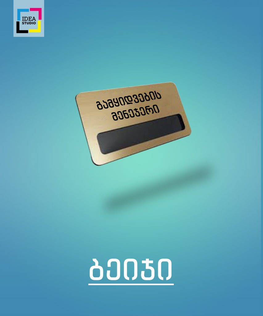 ბეიჯები 500x600