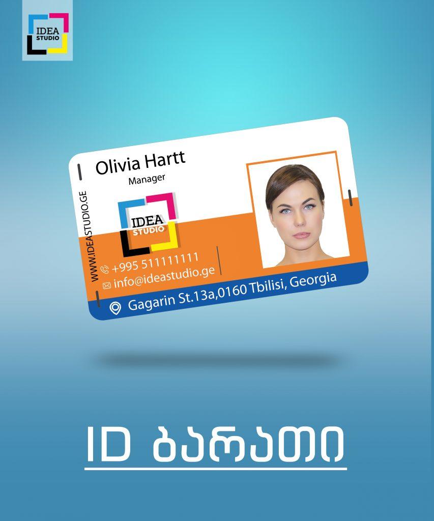 ID ბარათი-2 500x600