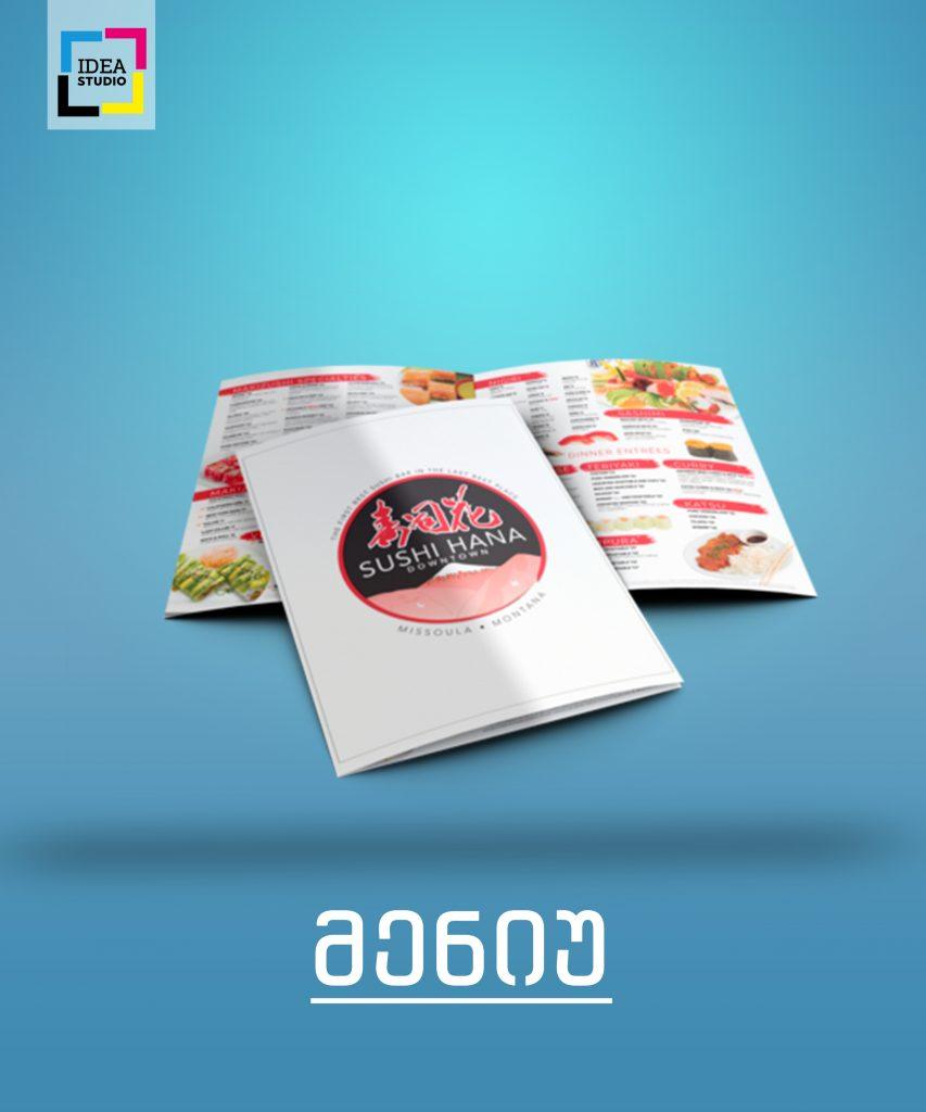 მენიუ. 500x600