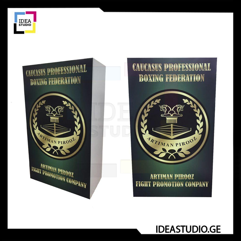 Caucasus Profesional Boxing