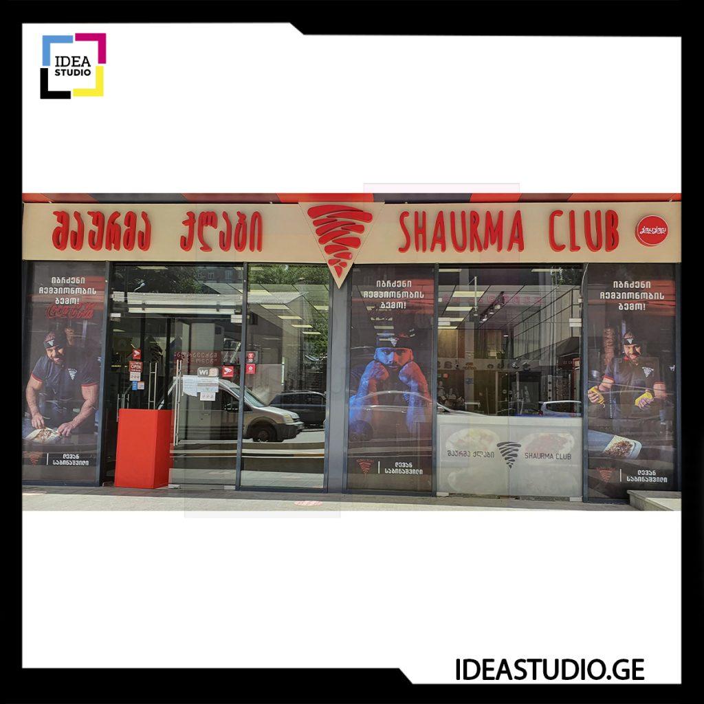 Shaurma Club Bade Stikeri 01.06.2020