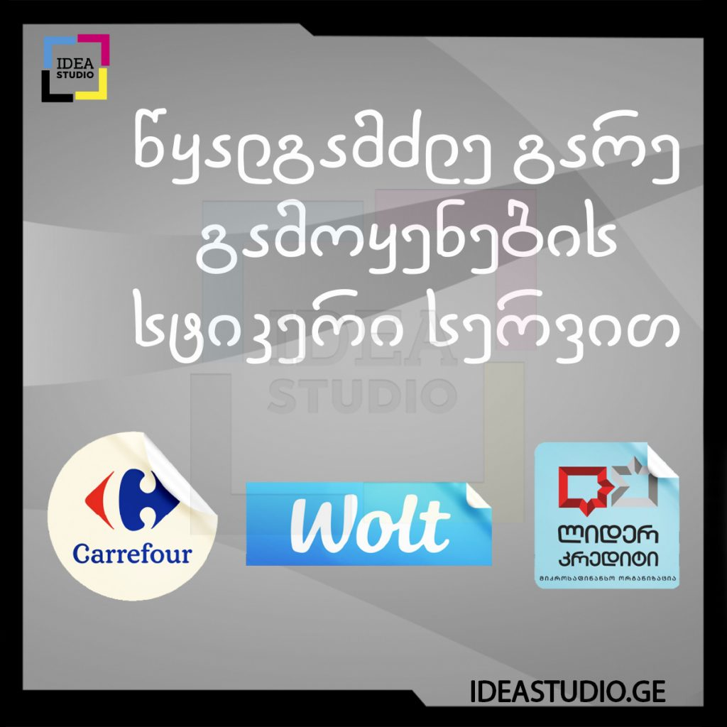 fb reklama stikeri servit